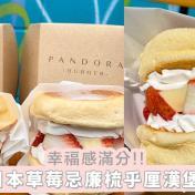 超邪惡!日本草莓忌廉梳乎厘漢堡!好吸引!
