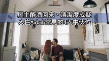 屋主醉酒回來、清潔度成疑 入住Airbnb常見的4大中伏位
