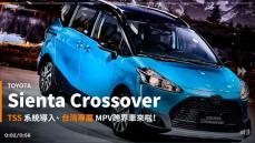 【新車速報】跨出另類新高度!2021 Toyota Sienta Crossover雙車型正式上市!