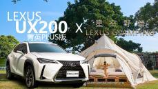 【Andy老爹試駕】2020 UX200菁英PLUS版試駕,參加LEXUS星空野營車主專屬活動!