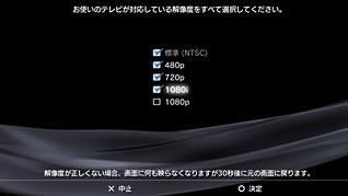 Sony releases PS3 firmware 1.3, ignores 1080i woes [Updated]