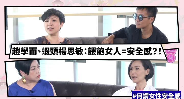【Mean傾】趙學而、蝦頭: 餵飽女人=安全感?!