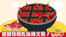 【辣椒小知識】是誰發明了麻辣火鍋、九宮格麻辣鍋?