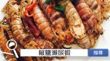食譜搜尋:椒鹽瀨尿蝦