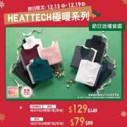 【UNIQLO】HEATTECH極暖系列 節日限定優惠(即日起至19/12)
