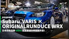 【新車速報】裝了真的跑得快!Subaru誇張化寬體戰駒VARIS × ORIGINALRUNDUCE WRX辛辣上陣!