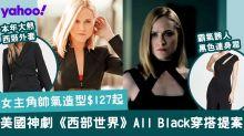 《西部世界》女主角Dolores All Black穿搭提案!最平$127入手