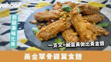 【雞翼食譜】黃金單骨雞翼食譜!一支叉+鹹蛋黃炒出黃金醬