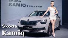 比Scala還便宜!Škoda Kamiq 81.9萬元起正式上市