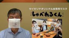 【有片】方便食嘢戴口罩 日本餐廳推出進餐專用口罩紙