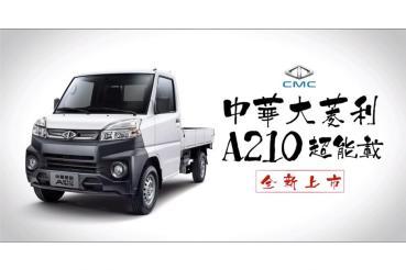 加大貨台、載重強化至 950kg,CMC 中華 Veryca 大菱利 A210 悄悄上市