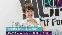 日本東京電玩GALAX展出: 旗艦級 GeForce RTX2080TI HO 顯卡