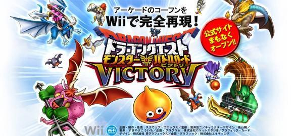 Dragon Quest Victory attacks Wii this summer in Japan