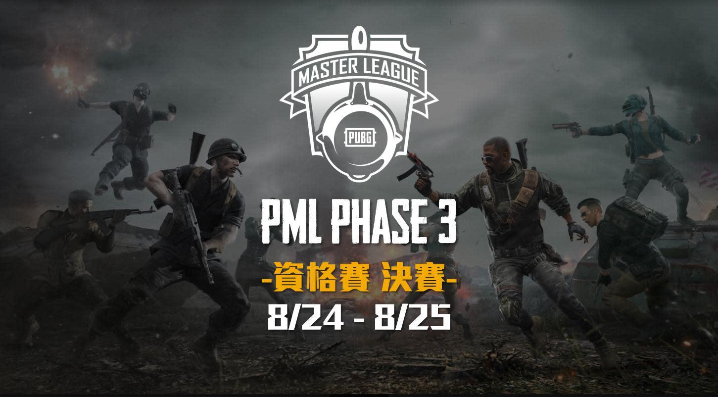 PML資格賽本周末不畏風雨開賽!