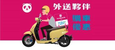 PGO X foodpanda 外送夥伴購車優惠