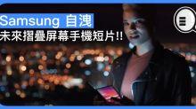 Samsung 自洩未來摺疊屏幕手機短片!!