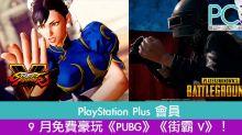 PlayStation Plus 會員 9 月免費豪玩《PUBG》《街霸 V》!