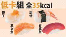壽司卡路里 逐件計 | 腐皮壽司先最肥!?