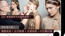 Dior 2020年春夏彩妝潮流一覽!光滑底妝+法式眼線+透亮咀唇