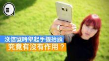沒信號時舉起手機抬頭究竟有沒有作用?