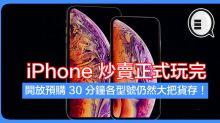 iPhone 炒賣正式玩完,開放預購 30 分鐘各型號仍然大把貨存!