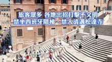 【出遊注意】打擊旅客過多問題!西班牙禁坐階梯、清邁禁入松達寺