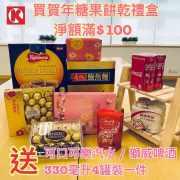 【OK便利店】買賀年糖果、餅乾禮盒滿$100 送汽水或啤酒4罐(即日起至20/01)