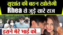 Sushant Singh's Sister Meetu Singh gives this statement on Rhea Chakraborty