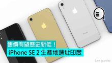 iPhone SE 2 (iPhone 9) 生產地選址印度,售價有望歷史新低!