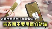 匯豐手機信用卡新條款:青春期不要用面容辨識