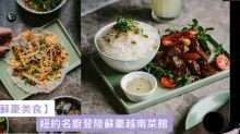【蘇豪美食】紐約名廚登陸蘇豪越南菜館