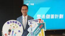 "AXA launches ""Wealth Ultra Savings Plan"""