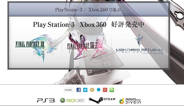 Final Fantasy 13's new portal page has a Steam logo