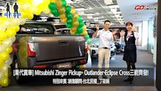 業代賞車-三菱Mitsubishi Zinger Pickup、 Outlander、Eclipse Cross三箭齊發!銷售顧問-台北民權_丁筱娟
