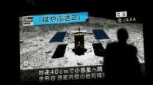 Pengiriman khusus: Pesawat luar angkasa Jepang membawa debu asteroid ke Bumi
