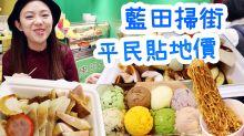 【藍田掃街-激平鬼巴士+$16/8球雪糕】