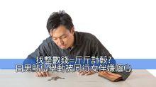 日本女人唔鍾意男人要找錢:斤斤計較