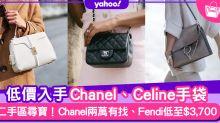 Selfridges二手名牌手袋入門!Chanel兩萬蚊有找、Fendi、Miu Miu手袋低至$3,700