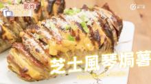 【氣炸鍋食譜】牛油芝士風琴焗薯仔 (Airfryer Has