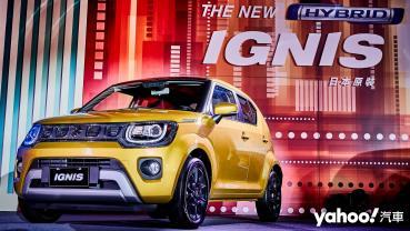 邁向電能之路、首發就是它!2021 Suzuki全新Ignis Hybrid動力駕到!