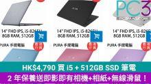 【送到屋企】HK$4,790 買 i5 + 512GB SSD 筆電,2 年保養送即影即有相機+相紙+無線滑鼠!