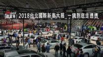 【GoChoice購車趣】2018台北國際新車大展_一鏡到底走透