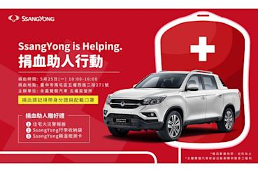 SsangYong雙龍汽車發起「SsangYong is Helping捐血助人行動」!