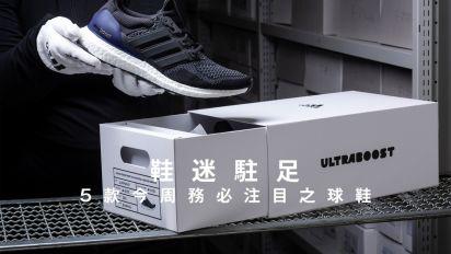 鞋迷駐足 · 5 款今周務必注目之球鞋adidas UltraBOOST OG 配色以及 Air Jordan 11 年底大魔王上架消息同步公開!