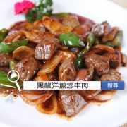食譜搜尋:黑椒洋蔥炒牛肉