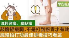 正確拍打促進氣血循環、手腳暖呼呼!哪些人要避免拍打經絡,中醫師解說