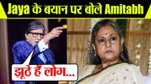 Amitabh Bachchan reacts on Jaya Bachchan Statement & gets Trolled on Social Media