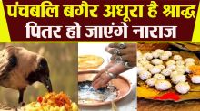 Pitru Paksha 2020: Shraddha is incomplete without Panchabali