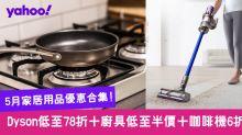 【網購家品】家品、家電5月優惠合集!Dyson吸塵機低至78折/廚具低至半價