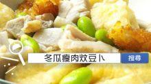 食譜搜尋:冬瓜瘦肉炆豆卜